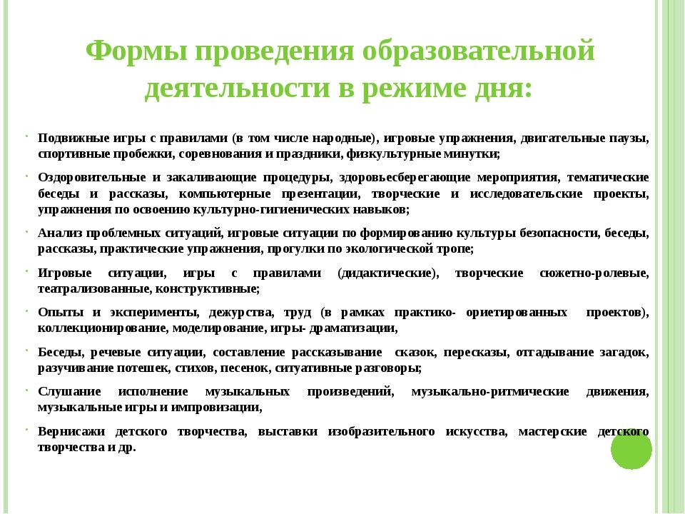 Формы проведения образовательной деятельности в режиме дня: Подвижные игры с...