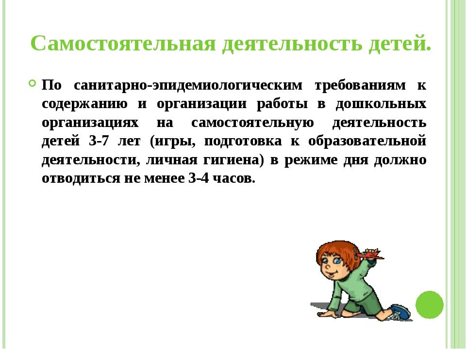 Самостоятельная деятельность детей. По санитарно-эпидемиологическим требовани...
