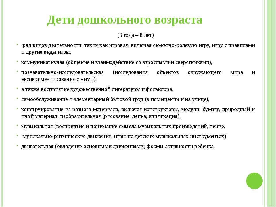 Дети дошкольного возраста (3 года – 8 лет) ряд видов деятельности, таких как...