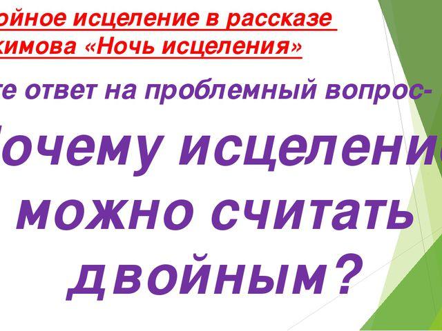 Двойное исцеление в рассказе Б.Екимова «Ночь исцеления» Дайте ответ на пробл...