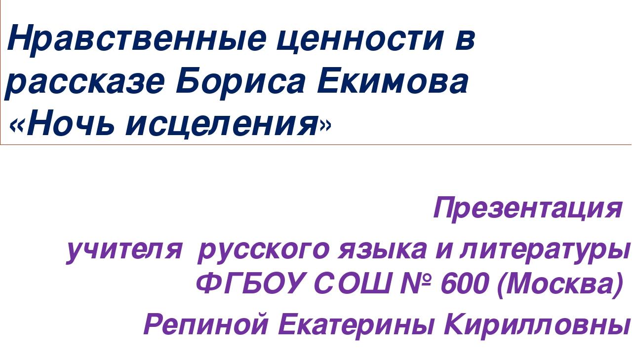 Нравственные ценности в рассказе Бориса Екимова «Ночь исцеления» Презентация...