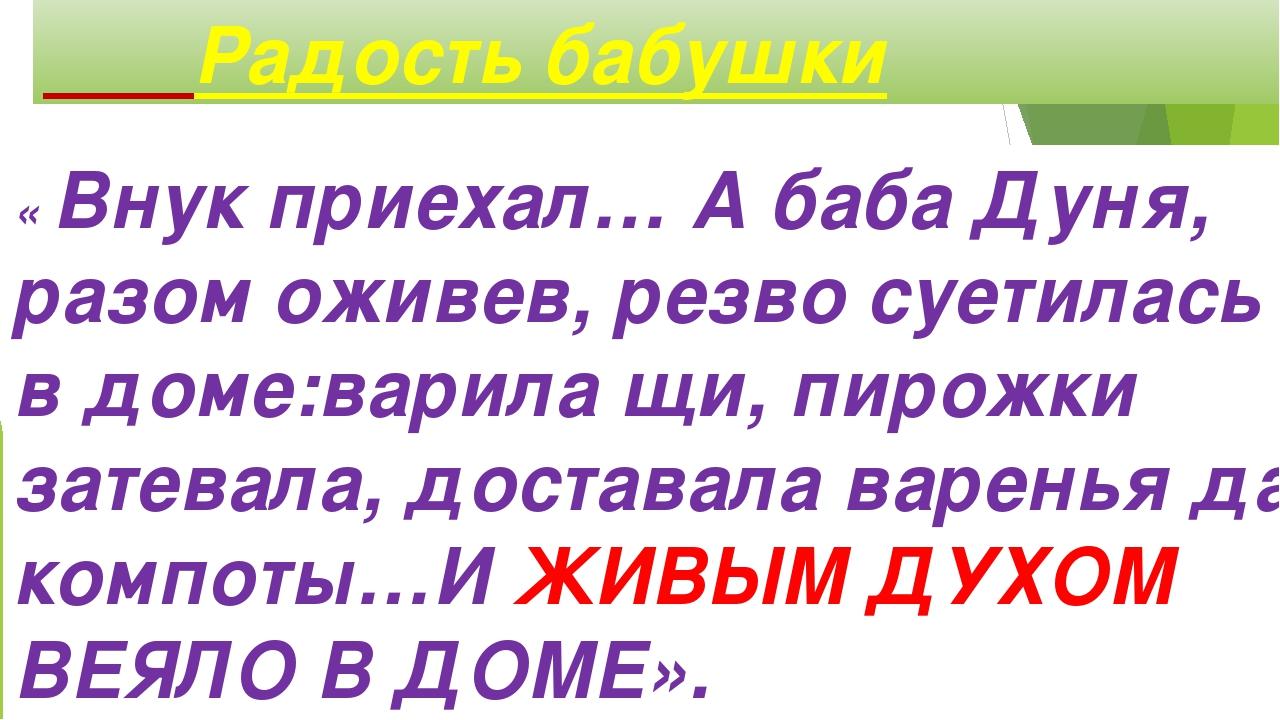 Радость бабушки « Внук приехал… А баба Дуня, разом оживев, резво суетилась в...