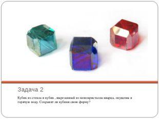 Задача 2 Кубик из стекла и кубик , вырезанный из монокристалла кварца, опущен