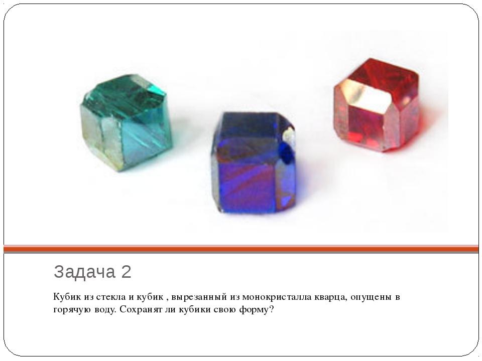 Задача 2 Кубик из стекла и кубик , вырезанный из монокристалла кварца, опущен...