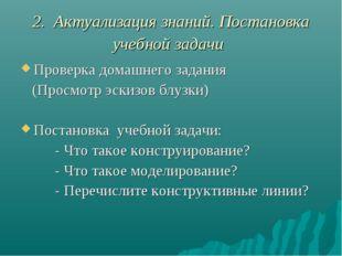 2. Актуализация знаний. Постановка учебной задачи Проверка домашнего задания