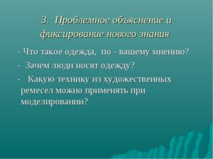 3. Проблемное объяснение и фиксирование нового знания - Что такое одежда, по