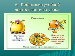 6. Рефлексия учебной деятельности на уроке