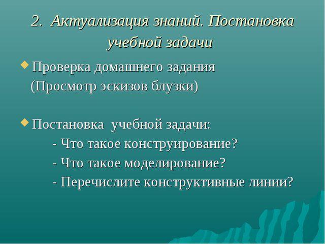 2. Актуализация знаний. Постановка учебной задачи Проверка домашнего задания...