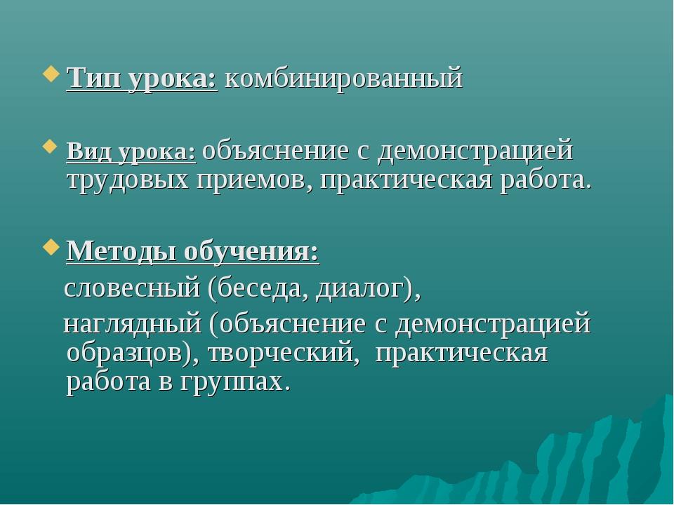 Тип урока: комбинированный Вид урока: объяснение с демонстрацией трудовых пр...