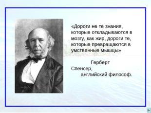 «Дороги не те знания, которые откладываются в мозгу, как жир, дороги те, кото