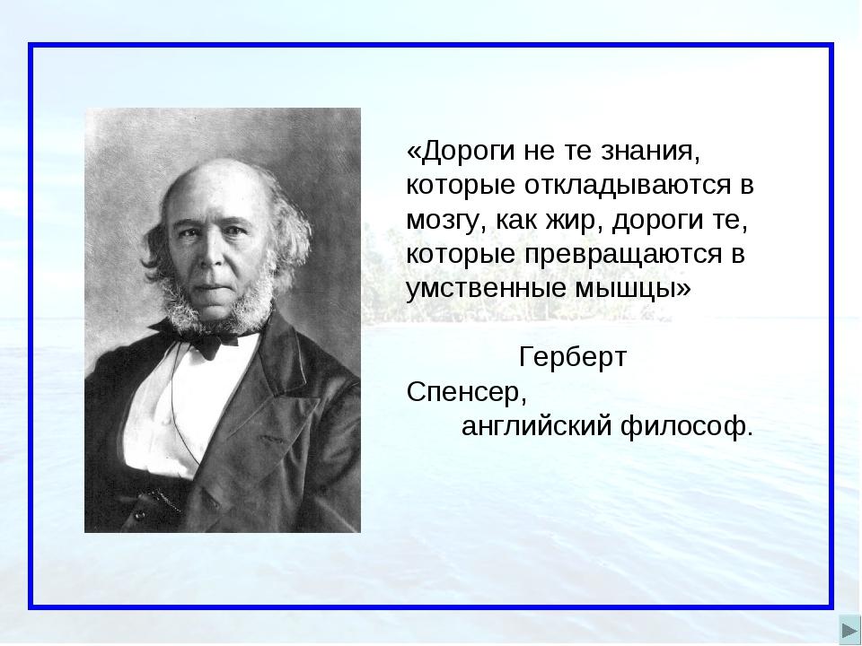 «Дороги не те знания, которые откладываются в мозгу, как жир, дороги те, кото...