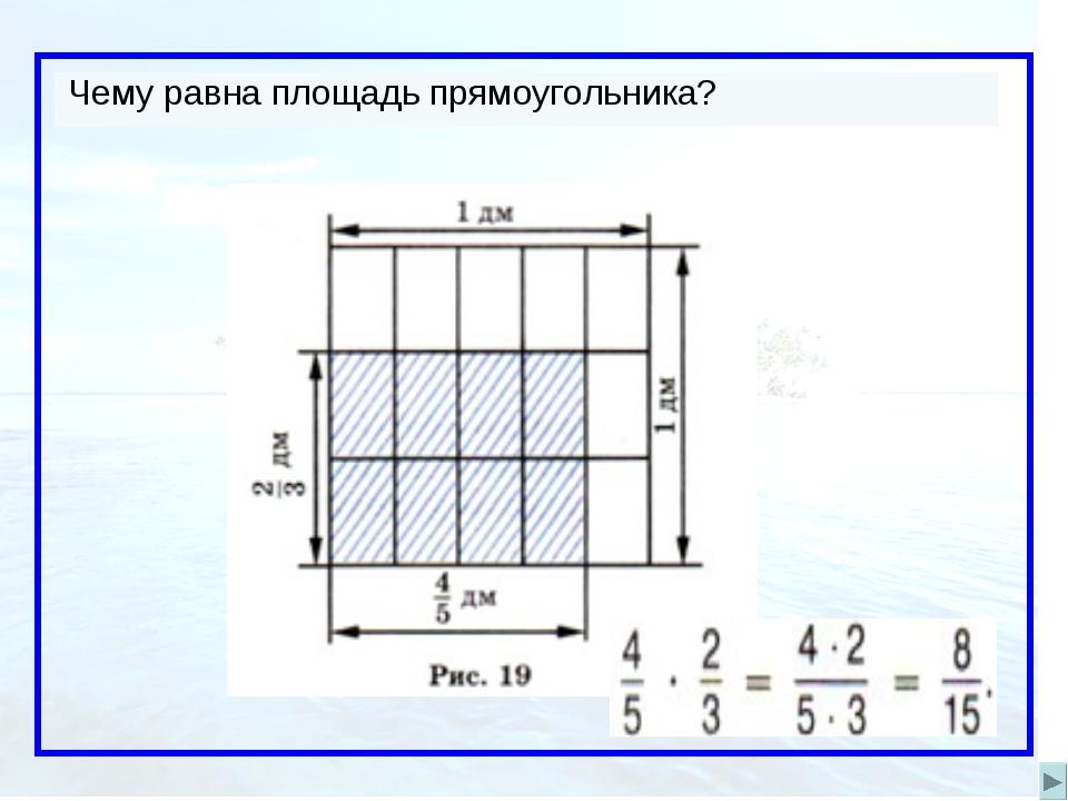 . Чему равна площадь прямоугольника?