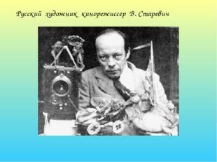 Русский художник кинорежиссер В. Старевич