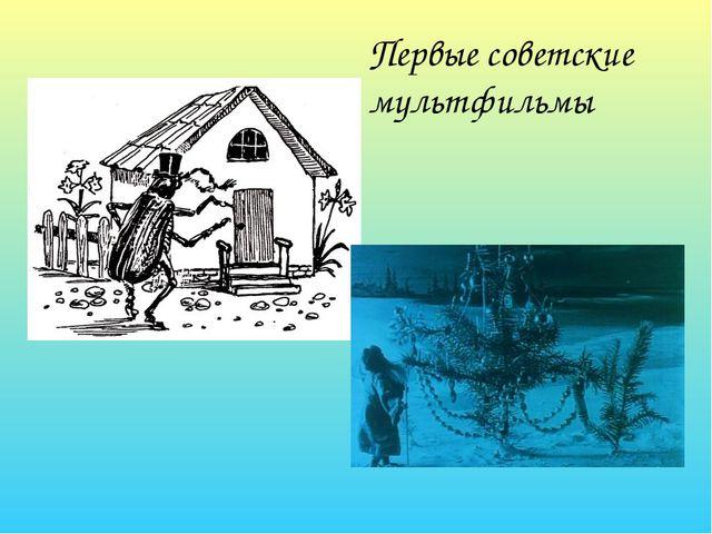 Первые советские мультфильмы