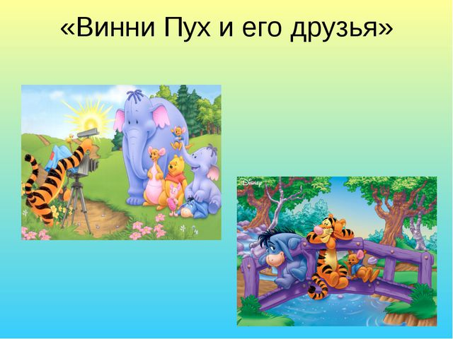 «Винни Пух и его друзья»
