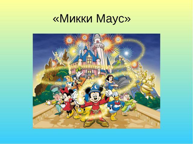 «Микки Маус»