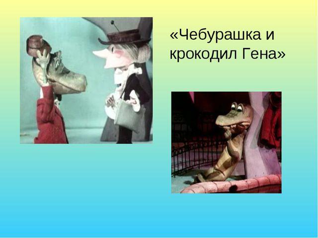 «Чебурашка и крокодил Гена»