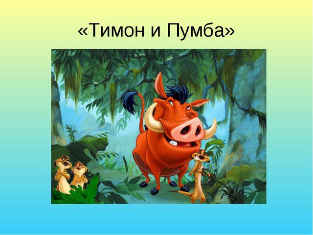 «Тимон и Пумба»