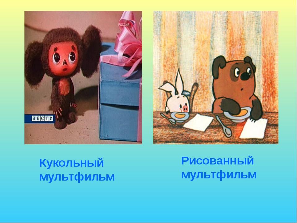Кукольный мультфильм Рисованный мультфильм