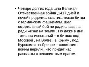 Четыре долгих года шла Великая Отечественная война ,1417 дней и ночей продолж