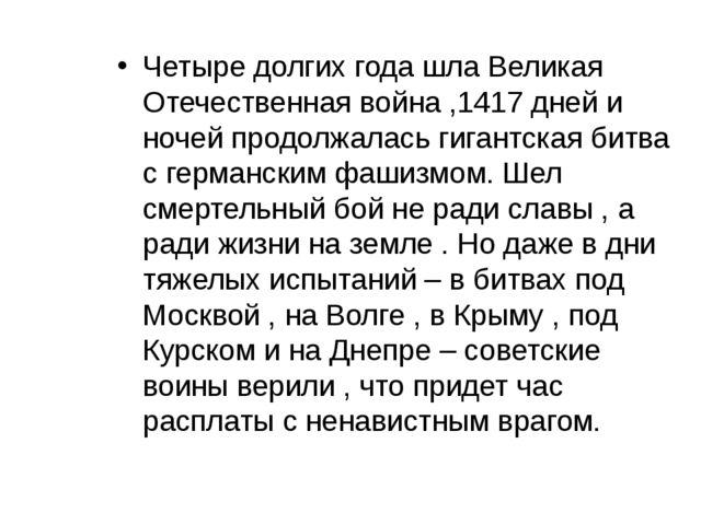 Четыре долгих года шла Великая Отечественная война ,1417 дней и ночей продолж...