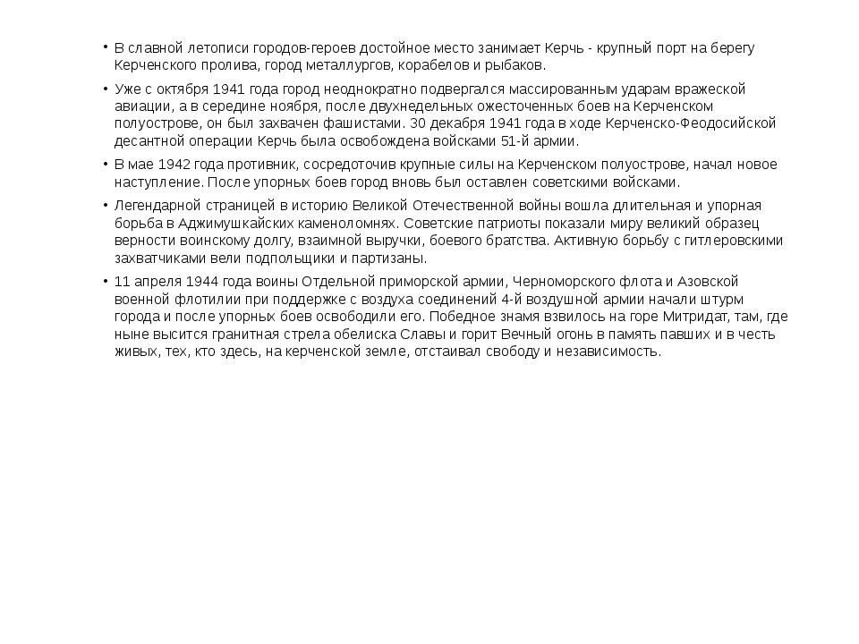 В славной летописи городов-героев достойное место занимает Керчь - крупный по...