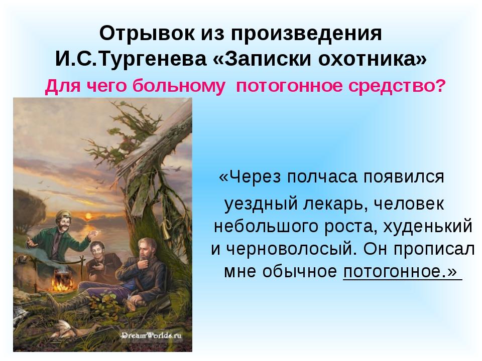 Отрывок из произведения И.С.Тургенева «Записки охотника» «Через полчаса появи...
