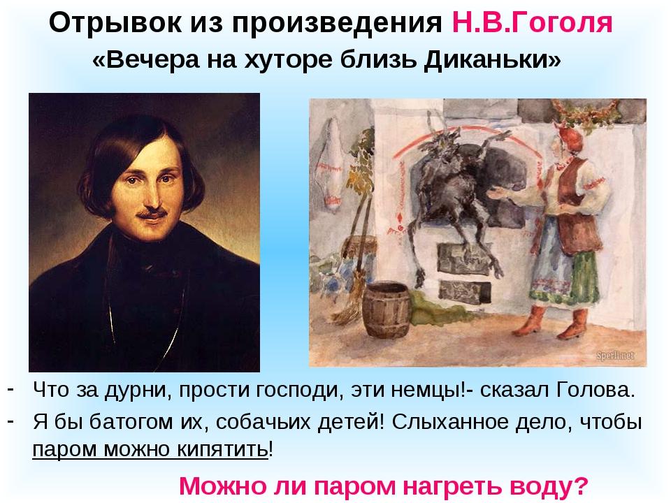 Отрывок из произведения Н.В.Гоголя «Вечера на хуторе близь Диканьки» Что за д...