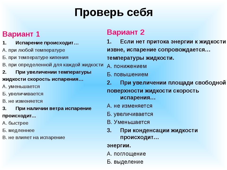 Проверь себя Вариант 1 Испарение происходит… А. при любой температуре Б. при...