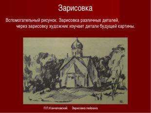 Зарисовка П.П.Кончаловский. Зарисовка пейзажа Вспомогательный рисунок. Зарисо