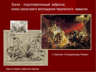 Один из первых набросков картины К. Брюллов «Последний день Помпеи» Эскиз - п
