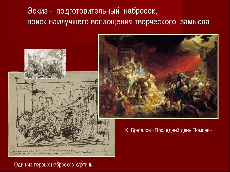Один из первых набросков картины К. Брюллов «Последний день Помпеи» Эскиз - п...