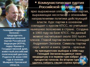 Коммунистическая партия Российской Федерации – ярко выраженная оппозиционная