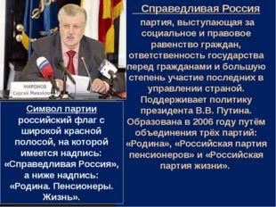 Справедливая Россия партия, выступающая за социальное и правовое равенство г