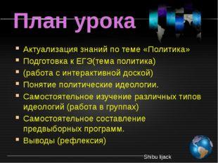 План урока Актуализация знаний по теме «Политика» Подготовка к ЕГЭ(тема полит