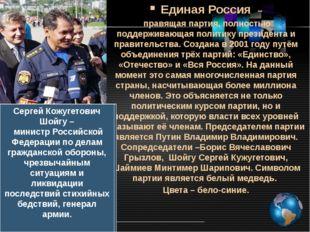 Единая Россия – правящая партия, полностью поддерживающая политику президент
