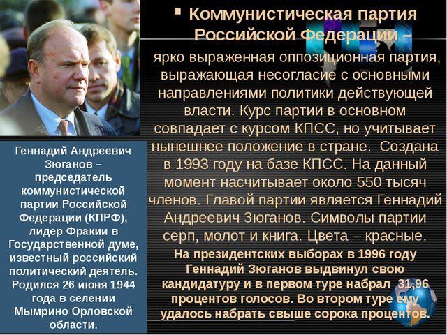 Коммунистическая партия Российской Федерации – ярко выраженная оппозиционная...