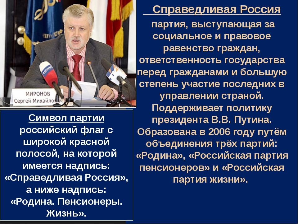 Справедливая Россия партия, выступающая за социальное и правовое равенство г...