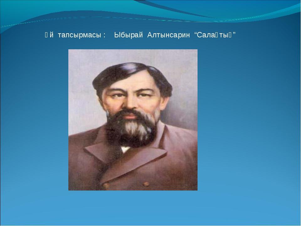 """Үй тапсырмасы : Ыбырай Алтынсарин """"Салақтық"""""""
