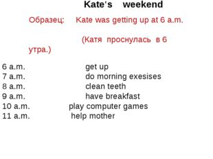 6 a.m.  get up 7 a.m. do mor