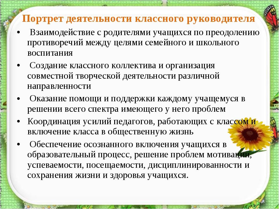 Портрет деятельности классного руководителя Взаимодействие с родителями учащи...
