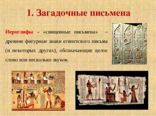 1. Загадочные письмена Иероглифы – «священные письмена» – древние фигурные зн