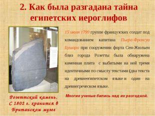 2. Как была разгадана тайна египетских иероглифов  15 июля 1799группе франц