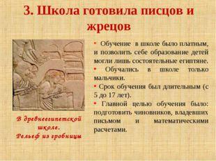 3. Школа готовила писцов и жрецов В древнеегипетской школе. Рельеф из гробниц