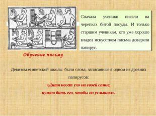 Обучение письму Девизом египетской школы были слова, записанные в одном из др