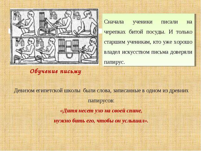 Обучение письму Девизом египетской школы были слова, записанные в одном из др...