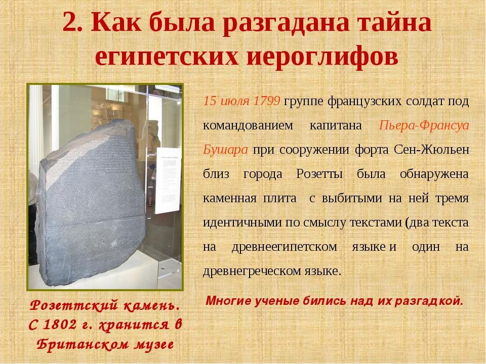 2. Как была разгадана тайна египетских иероглифов  15 июля 1799группе франц...