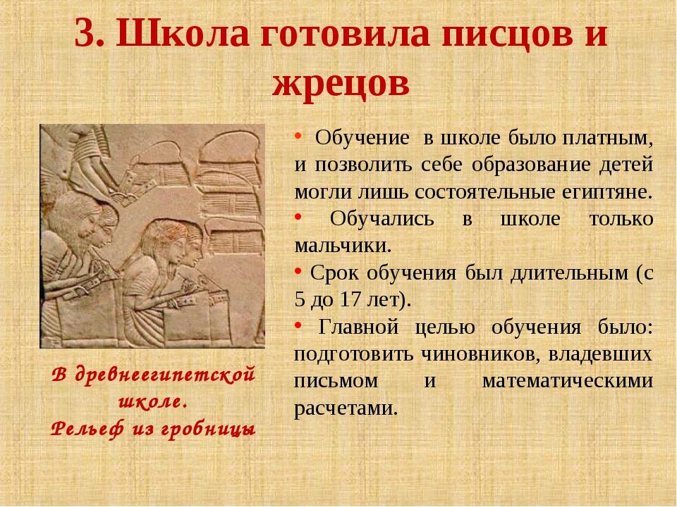 3. Школа готовила писцов и жрецов В древнеегипетской школе. Рельеф из гробниц...
