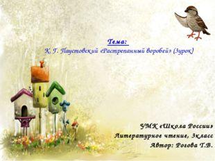 Тема: К. Г. Паустовский «Растрепанный воробей» (3урок) УМК «Школа России» Лит