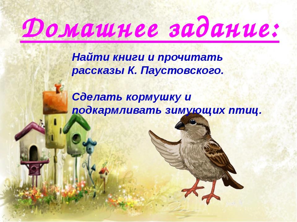 Домашнее задание: Найти книги и прочитать рассказы К. Паустовского. Сделать к...